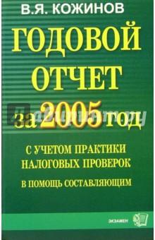 Годовой отчет за 2005 год с учетом практики налоговых проверок: в помощь составляющим - Валерий Кожинов