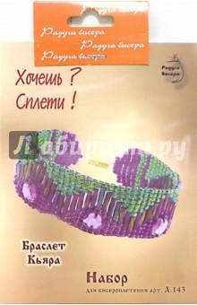 Набор для бисерплетения: Браслет Кьяра