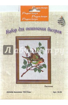 Набор для вышивания бисером: Ласточка