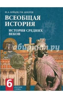 История средних веков 6 класс 1 параграф (е. В агибалова) youtube.