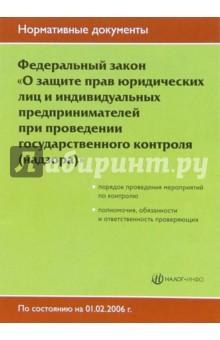 Области организации и осуществления государственного и муниципального контроля и защиты прав юридических лиц и