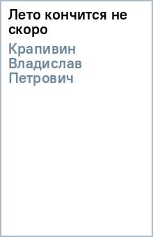 krapivin-leto-konchitsya-ne-skoro-chitat