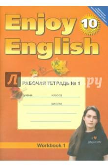 """Книга: """"английский язык. Enjoy english. 10 класс. Рабочая тетрадь."""