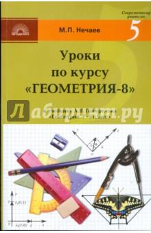 геометрия решебник 7 нечаев по курсу