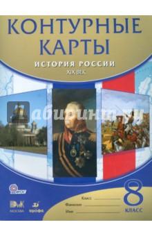 Атлас история россии xix век 8 класс | дрофа 9785358143395.