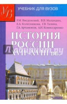 Читать: история россии для технических вузов 3-е изд. , пер. И доп.