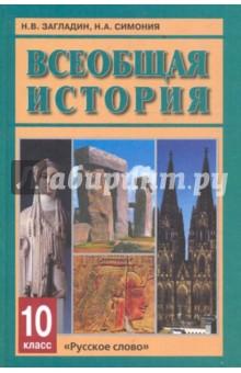 elektronniy-uchebnik-vsemirnaya-istoriya-zagladin-10-klass-gdz-onlayn