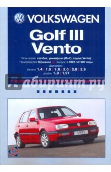 Volkswagen golf iii vento профессиональное руководство по ремонту