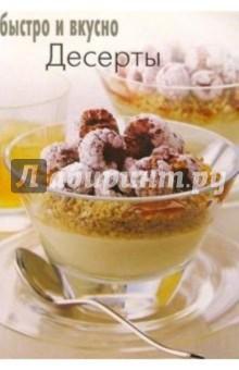 вкусно и быстро десерты