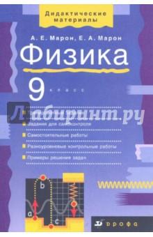 Марон Евгений Абрамович Марон Абрам Евсеевич Физика класс   Физика 9 класс учебно методическое пособие