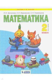 Математика 1 класс: учебники, решебники, примеры.