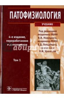 Адо а. Д. , новицкий в. В. (ред. ) патологическая физиология [djvu.