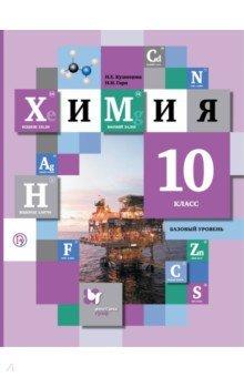 Химия. Задачник. 10 класс. Кузнецова н. В. , левкин а. Н. Учебники и.