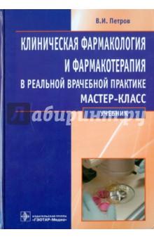 Клиническая фармакология кукес в. Г. 2006 год 944 с.