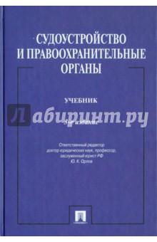 Правоохранительные и судебные органы 3-е изд гриненко учебник.