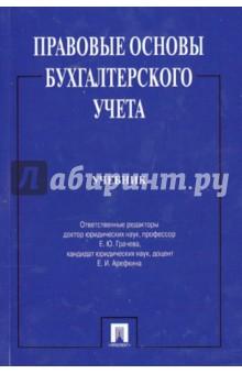 Правовое регулирование бухгалтерского учета. Учебник | festima. Ru.