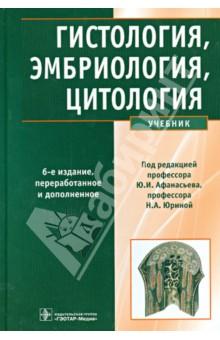 Отзывы о книге гистология, цитология и эмбриология. Учебник.