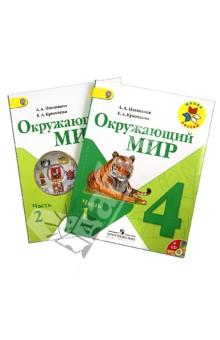 Учебник окружающий мир 4 класс плешаков новицкая часть 1 читать.