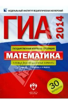Книга егэ по математике 2014 ященко
