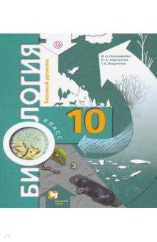 Общая биология 10-11 класс учебник скачать.