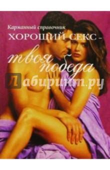 Карманный справочник хороший секс