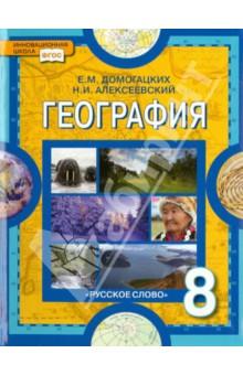 Иллюстрация 18 из 27 для география. Физическая география россии. 8.