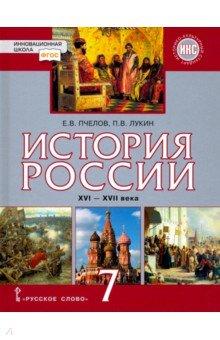 Гдз решеба по истории россии 7 класс | готовые домашние задания.