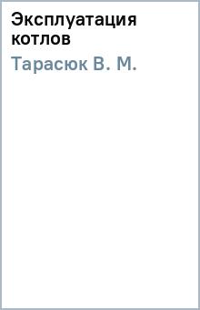 В М ТАРАСЮК ЭКСПЛУАТАЦИЯ КОТЛОВ СКАЧАТЬ БЕСПЛАТНО