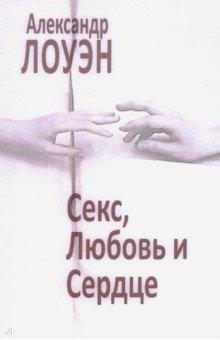 aleksandr-louen-lyubov-seks-serdtse
