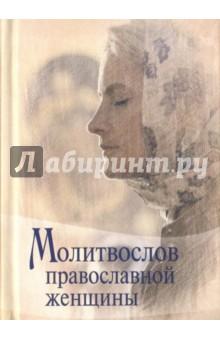Православный молитвослов 1. 0 programs. Lv скачать бесплатно.