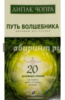 Дипак чопра «путь волшебника. 20 духовных уроков»   книга.