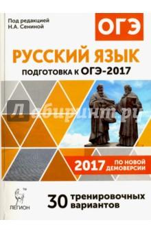 русский язык огэ 2017 сенина ответы