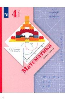 Математика 4 класс учебник 1 часть рудницкая.