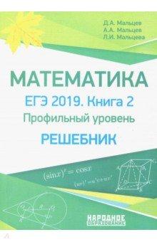 математика огэ 2019 мальцев гдз