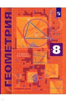 Учебник геометрия 8 класс мерзляк полонский якир читать онлайн.