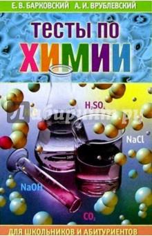 Книга тесты по химии для школьников и