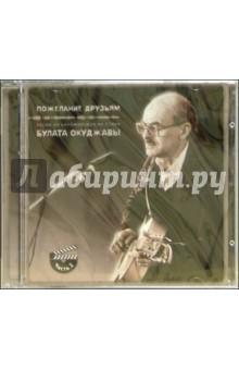 Булат Окуджава - CD. Песни из кинофильмов на стихи Булата Окуджавы