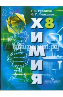 Иллюстрация 16 из 47 для химия. 8 класс. Учебник. Фгос рудзитис.
