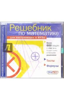 Подольский решебник по математике