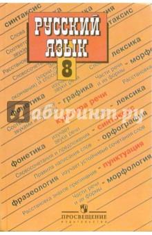 Онлайн учебник по русскому языку пичугов 8 класс.