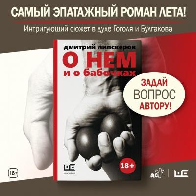 Задайте вопрос Дмитрию Липскерову