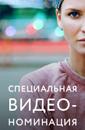 Новости «Музыки слов». Ах Астахова определила победителей в спецноминации