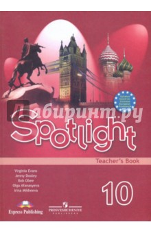 Учебник по английскому языку 10 класс ваулина.