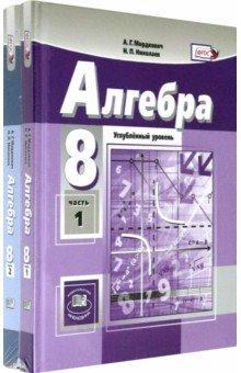 Алгебра. 8 класс. Комплект из 2-х частей. Учебник и задачник. Фгос.