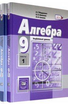 Учебник алгебра 9 класс мордкович скачать pdf.