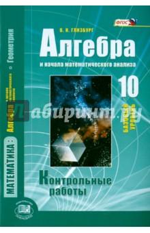 Алгебра и начала математического анализа класс Контрольные  Алгебра и начала математического анализа 10 класс Контрольные работы Базовый уровень