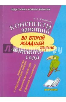 знакомство с книгой вторая младшая группа