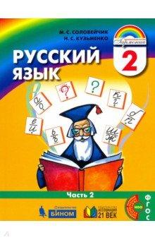 Русский язык к тайнам нашего языка