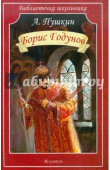 Книга: Борис Годунов. Автор: Александр Пушкин. Аннотация, отзывы