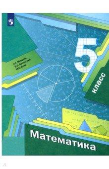 Математика фото 5 класс.